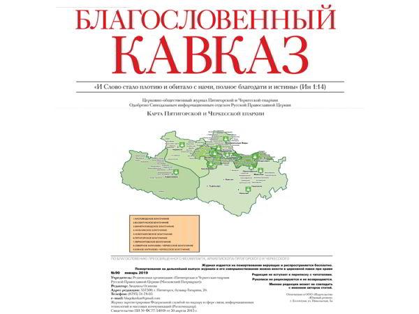 «Благословенный Кавказ» (ежемесячный журнал Пятигорской и Черкесской епархии)