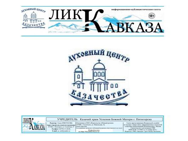 «Лик Кавказа» (ежемесячная газета казачьего Успенского храма г. Пятигорска)