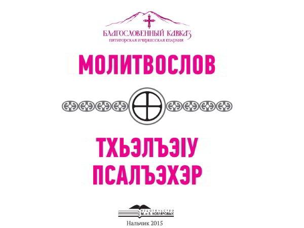 Молитвослов на кабардинском языке «Молитвослов» - «Тхьэлъэlу псалъэхэр»