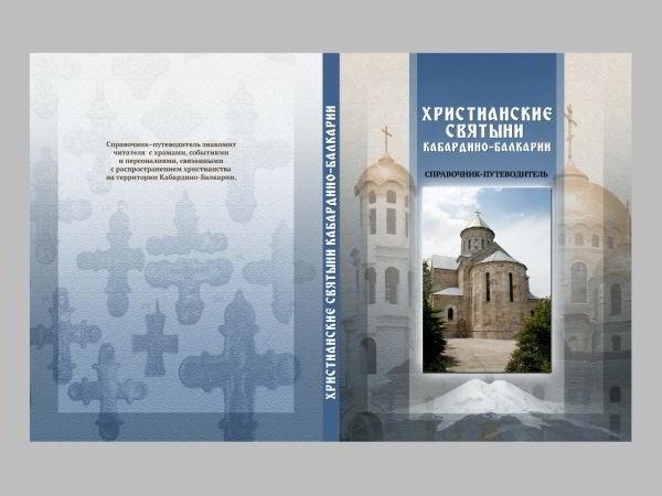 Христианские святыни Кабардино-Балкарии